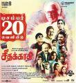 Vijay Sethupathi Seethakathi Movie Release Posters
