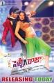 Allari Naresh, Sakshi Chaudhary in Selfie Raja Movie Release Posters