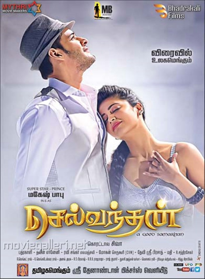 Srimanthudu telugu full movie mahesh babu online thesaurus