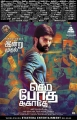 Actor Atharvaa Semma Botha Aagathey Movie Release Today Posters