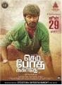 Actor Atharvaa Semma Botha Aagathey Movie Release Posters