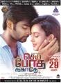 Atharvaa, Mishti Chakraborty in Semma Botha Aagathey Movie Release Posters