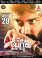 Atharvaa Semma Botha Aagathey Movie Release Posters