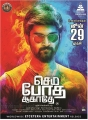 Atharvaa Semma Botha Aagathey Movie Release Posters