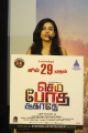 Actress Mishti Chakraborty @ Semma Botha Aagathey Press Meet Stills