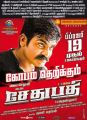 Actor Vijay Sethupathi in Sethupathi Movie Release Posters