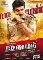 Vijay Sethupathi Police Getup in Sethupathi Movie Release Posters