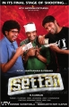 Premgi Amaren, Arya, Santhanam in Settai Movie Audio Launch Posters