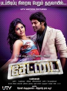 Anjali, Arya in Settai Movie Posters
