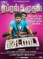 Settai Tamil Movie Release Posters