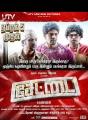 Santhanam, Arya, Premji Amaran in Settai Movie Release Posters