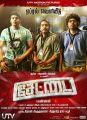 Arya, Santhanam, Premji Amaran in Settai Movie Release Posters