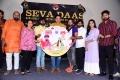 Seva Dass Movie Sevalal Song Launch Stills