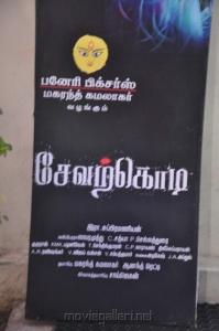 Sevarkkodi Movie Press Meet Pictures