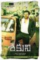 Karthi Shakuni Movie Posters