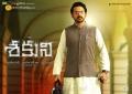 Karthi Shakuni Movie Wallpapers