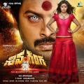 Sree Ram, Raai Laxmi in Shiva Ganga Movie Wallpapers
