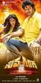 Raai Laxmi, Sree Ram in Shiva Ganga Movie Posters