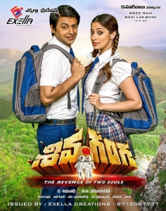 Sriram, Lakshmi Rai in Shiva Ganga Telugu Movie Posters