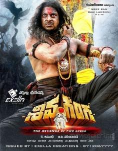 Hero Sriram in Shiva Ganga Telugu Movie Posters