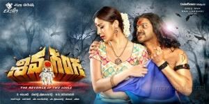Lakshmi Rai, Sriram in Shiva Ganga Telugu Movie Wallpapers