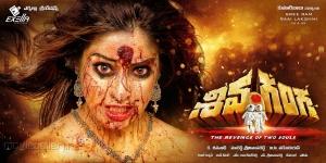 Heroine Lakshmi Rai in Shiva Ganga Telugu Movie Wallpapers