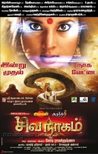 Actress Ramya's Shivanagam Movie Release Posters