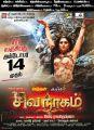 Ramya's Shivanagam Movie Release Posters