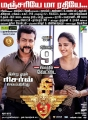 Suriya, Anushka in Si3 Movie Release Posters