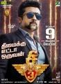 Suriya's S3 Movie Release Posters