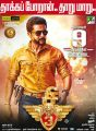 Suriya's S3 Movie Release Posters
