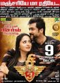 Anushka, Suriya's Si3 Movie Release Posters