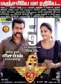 Suriya, Anushka in Si3 Movie Release Posters