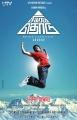 Vikram Prabhu Sigaram Thodu Movie Diwali Special Posters