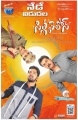 Chitra Shukla, Allari Naresh, Sunil in Silly Fellows Movie Release Today Posters
