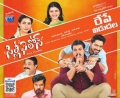 Silly Fellows Movie Release Today Posters