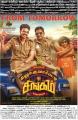 Vishnu Vishal, Karukaran, Yogi Babu in Silukkuvarpatti Singam Movie Release Posters