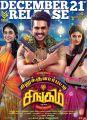 Regina Cassandra, Vishnu Vishal, Oviya in Silukkuvarupatti Singam Movie Release Date 21 December Posters
