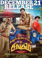 Karunakaran, Vishnu Vishal, Yogi Babu in Silukkuvarupatti Singam Movie Release Date 21 December Posters