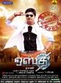 simbu_osthe_movie_posters_7457