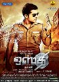 simbu_osthe_movie_posters_6580