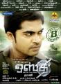 simbu_osthi_movie_release_posters_5216
