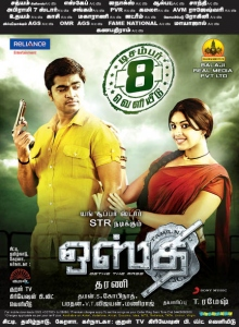 simbu_osthi_movie_release_posters_5756
