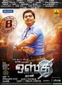 simbu_osthi_movie_release_posters_5816