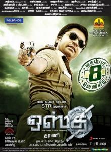 simbu_osthi_movie_release_posters_6878