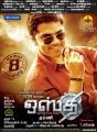 simbu_osthi_movie_release_posters_7063