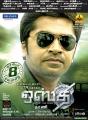 simbu_osthi_movie_release_posters_7846