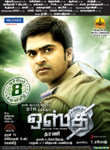 simbu_osthi_movie_release_posters_8544