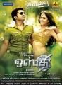 simbu_osthi_movie_release_posters_8967