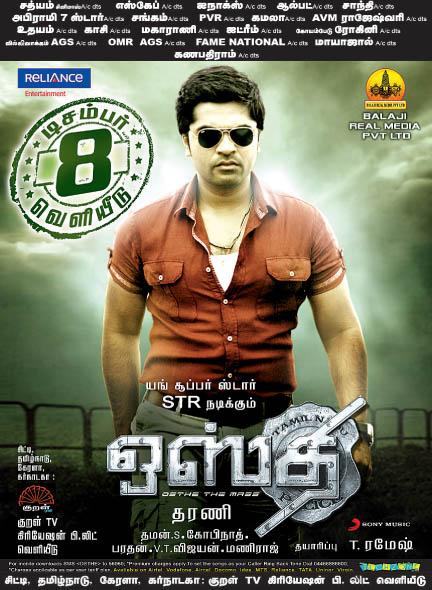 simbu_osthi_movie_release_posters_9194